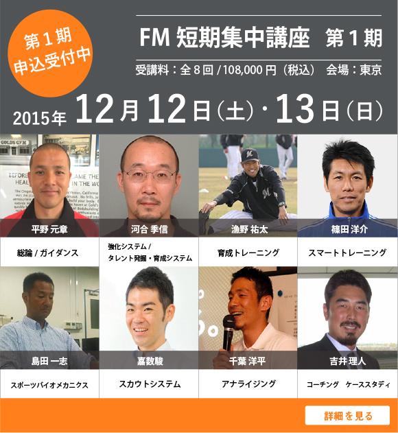 FMtop1corse